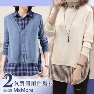 【MsMore】青春秋意格紋襯衫針織2件式上衣#107909現貨+預購(2款任選)