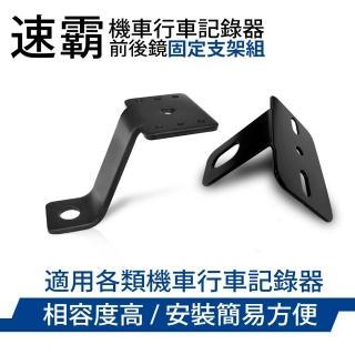 【速霸】機車行車記錄器鏡頭支架(前+後 適用各式車款)