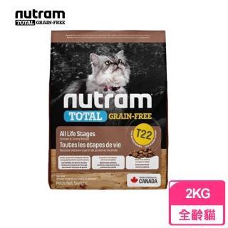 【Nutram 紐頓】T22無穀全齡貓飼料《火雞+雞肉》2KG