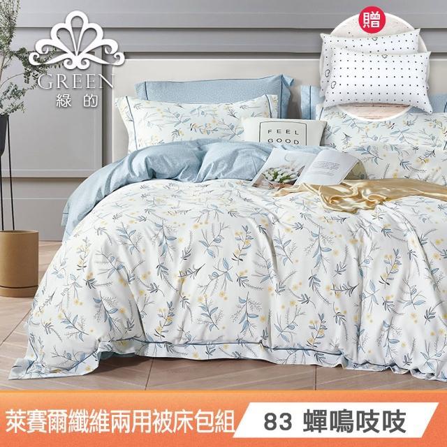 【綠的寢飾】獨家贈飯店枕2入