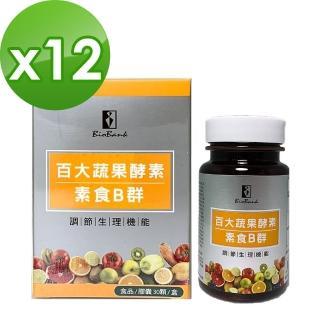 【宏醫生技】百大蔬果酵素天然素食B群特惠組(12盒組)