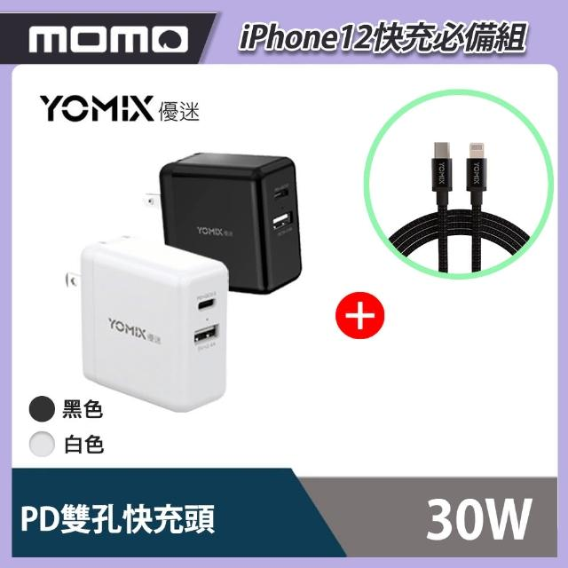【iPhone12必備30W快充組】★PD充電頭+Type-C to Lightning防彈編織快充線(for iPhone12/12 Pro/11/11 Pro)