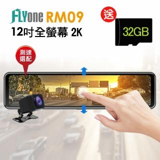 【FLYone 雙11限定】RM09 12吋高清流媒體 2K+GPS選配 全螢幕觸控後視鏡行車記錄器(加碼送SJCAM執法攝影機)
