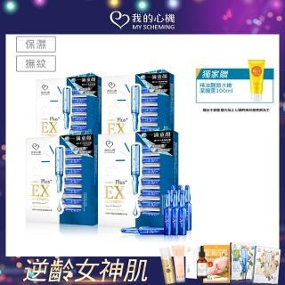 【我的心機】高效EX超保濕逆齡撫紋安瓶 安瓶精華(28天急救4件組共28入)