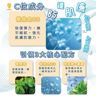 【Nature Tree】B5彈力修復濃縮精華30ml(4入組/保水抗老)