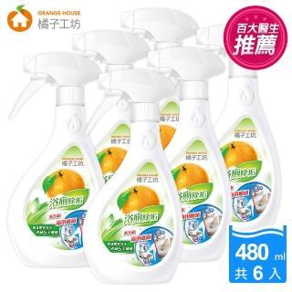 【橘子工坊】天然制菌浴廁清潔劑-兩用噴槍頭(480ml*6瓶)