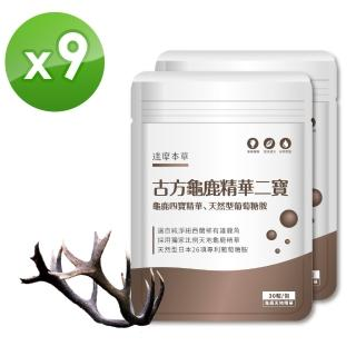 【達摩本草】古方龜鹿關鍵精華二寶x9包(專利二型膠原蛋白、靈敏行動力)