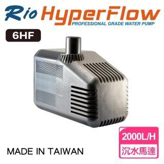 【Rio】HF系列 沉水馬達 6HF(最大出水量1680L/H)