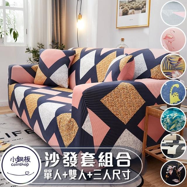 【小銅板】超彈力印花沙發套組合-附贈壓條與抱枕套(1+2+3人座整組)/