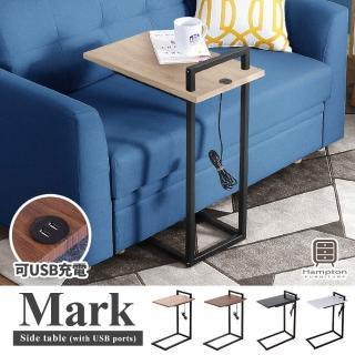【Hampton 漢汀堡】馬克沙發邊桌-附USB插座-2色可選(免運/diy自組商品/邊桌/小桌子/可充電)