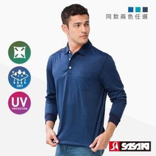 【SASAKI】涼感速乾吸排抗紫外線休閒POLO長衫-男-三色任選