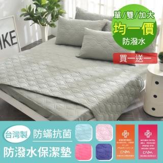 【Pure One買一送一】護理生醫級 日本防蹣抗菌 防潑水技術床包保潔墊(單人/雙人/加大)