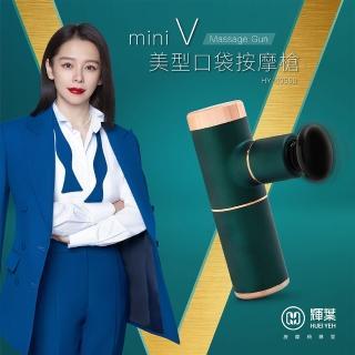 輝葉miniV專業級美型口袋按摩槍
