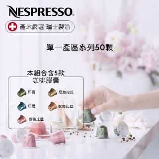 【Nespresso】單一產區系列50顆_加價購(5條/盒;僅適用於Nespresso膠囊咖啡機)