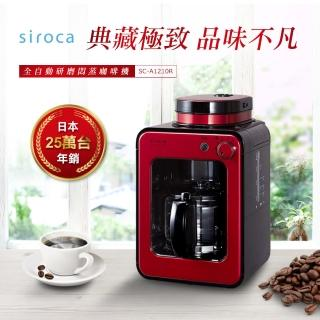 siroca全自動研磨咖啡機(社長加碼檔)