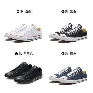 【CONVERSE】ALL STAR OX 低筒 男女 休閒鞋 白 黑 2款(M7652C M9166C)