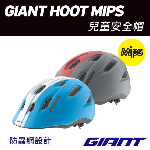 【GIANT】HOOT MIPS 兒童安全帽