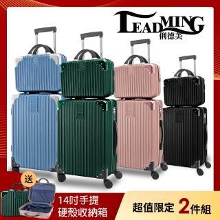 【Leadming】光之影者20吋送14吋拉鍊子母箱/行李箱/登機箱(多款多色任選)