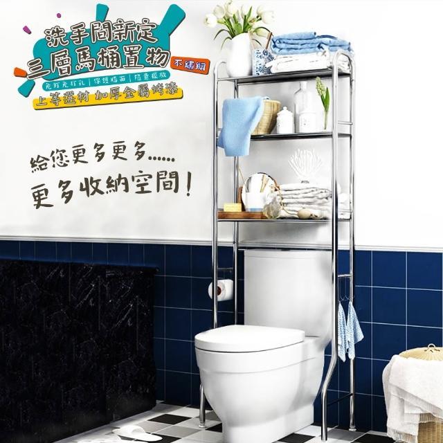 【VENCEDOR】VENCEDOR不銹鋼浴廁多功能落地收納架