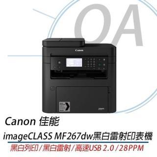 【Canon】CANON 佳能 imageCLASS MF267dw 黑白雷射傳真事務機(公司貨)