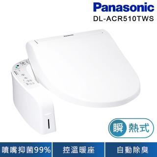 【Panasonic 國際牌】泡沫潔淨便座(DL-ACR510TWS)