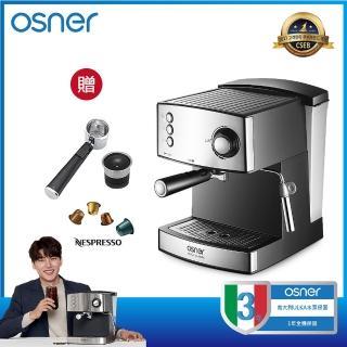 【OSNER】YIRGA CLASSIC 義式咖啡機+膠囊手柄組合