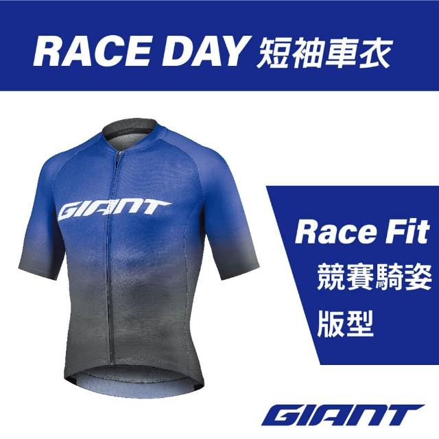 【GIANT】RACE DAY 短袖車衣