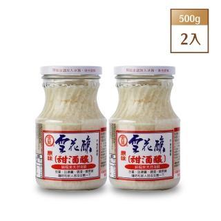 【金蘭食品】雪花釀500gm x2入(甜酒釀/養生/湯圓/冰品/秋冬/冬至/立冬)