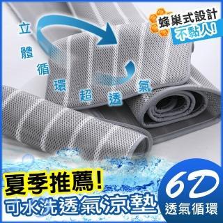 【HongYew 鴻宇】涼墊 水洗6D透氣循環墊 可水洗 矽膠防滑(單人+枕墊2入)