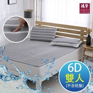 【HongYew 鴻宇】涼墊 水洗6D透氣循環墊 可水洗 矽膠防滑(雙人 不含枕墊)