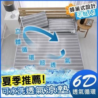 【HongYew 鴻宇】涼墊 水洗6D透氣循環墊 可水洗 矽膠防滑(雙人加大+枕墊2入)