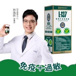 【黑松生技】L-137植物乳酸菌膠囊/