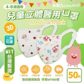 【永猷】兒童3D立體醫用口罩(50入/盒)/