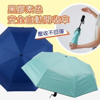 【大振豐】黑膠素色安全自動開收傘(安全自開收 不透光 全遮陽)
