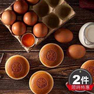 【久久津】開運布丁燒2盒組(原味 4入 / 盒 / 一顆130克)