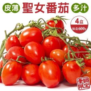 【果農直配】台灣嚴選溫室聖女番茄(4盒_600g/盒)