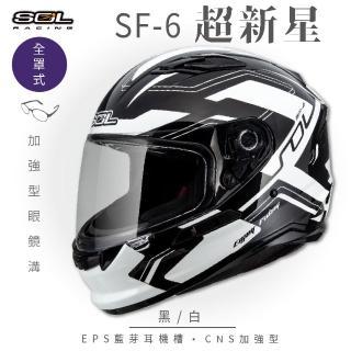【SOL】SF-6 超新星 黑/白 全罩(安全帽│機車│內襯│鏡片│全罩式│藍芽耳機槽│內墨鏡片│GOGORO)