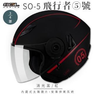 【SOL】SO-5 飛行者五號 消光黑/銀 3/4罩(開放式安全帽│機車│內襯│半罩│全可拆│內藏墨鏡│GOGORO)