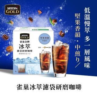 【Nestle 雀巢】金牌冰萃濾袋咖啡x5盒組(8入/盒)