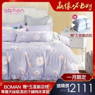【BOMAN】雙/加 吸濕排汗奧地利頂級嫩柔萊賽爾天絲羽絲絨八件式床罩組(贈*五星飯店枕2入)