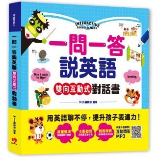 一問一答說英語!雙向互動式對話書:用英語聊不停,提升孩子字彙力及表達力!(隨書附美籍外師錄製互動問答