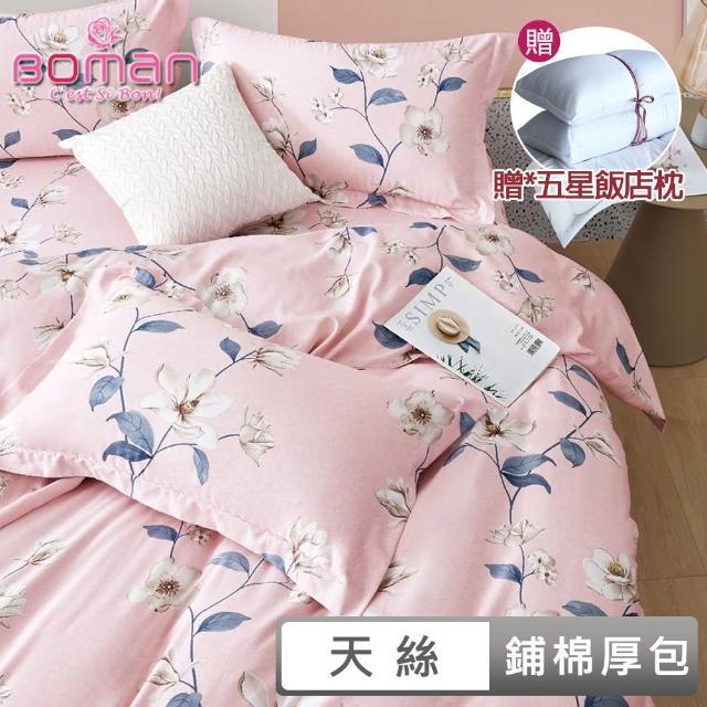 【BOMAN】吸濕排汗萊賽爾天絲全鋪棉兩用被厚包組-床包可包35cm(均一價