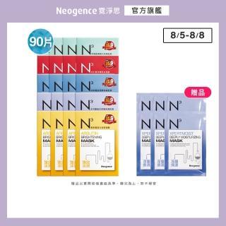 【Neogence 霓淨思】N3高機能面膜共90片(5款可選 盒裝組)