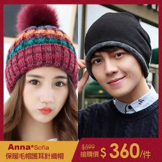 【AnnaSofia】保暖毛帽針織帽護耳套頭帽(請任選一款)