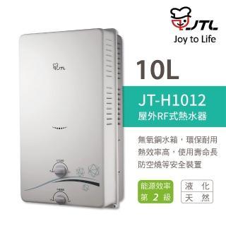 【喜特麗】JT-H1012