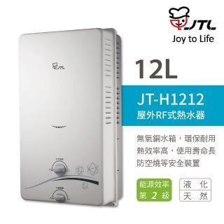 【喜特麗】JT-H1212 屋外RF式熱水器 12公升 全省配送不含安裝(屋外型熱水器)