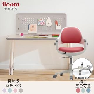 【iloom 怡倫家居】Linki Plus 基本組+SIDIZ Ringo 雙用版椅(多色可選)