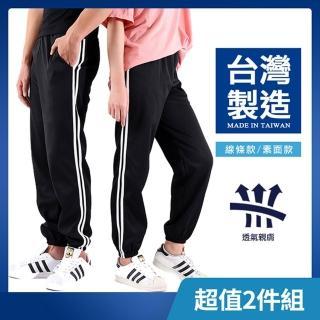 【JU SHOP】台灣製造!男女休閒舒適束口褲 休閒褲 運動褲(2件組)