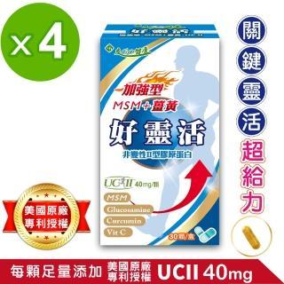 【友GO健康】好靈活UCII+MSM+薑黃加強型5合一膠囊30顆x4盒(非變性二型膠原蛋白40mg+葡萄糖胺+維生素C)