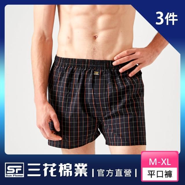 【SunFlower 三花】五片式平口褲3件組(四角褲 男內褲 獨家花色 隨機花色)